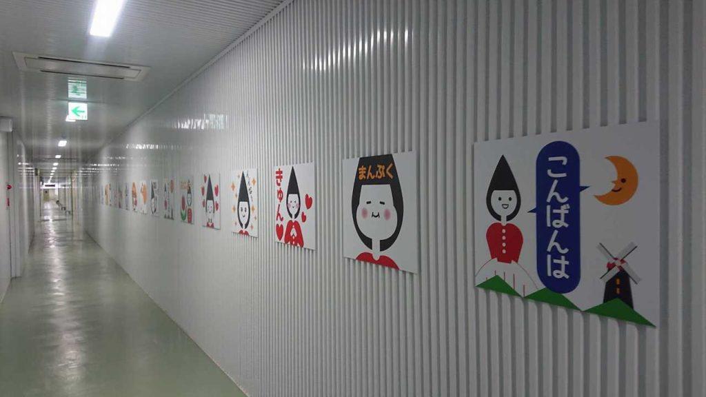 酒田米菓展示ラインスタンプ