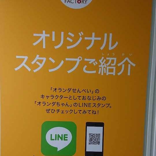 酒田米菓LINE