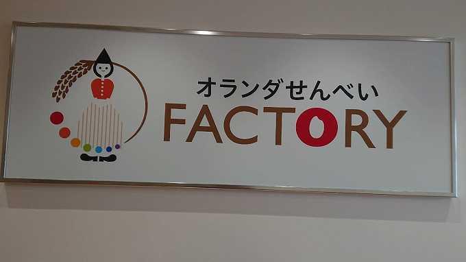 酒田米菓の看板
