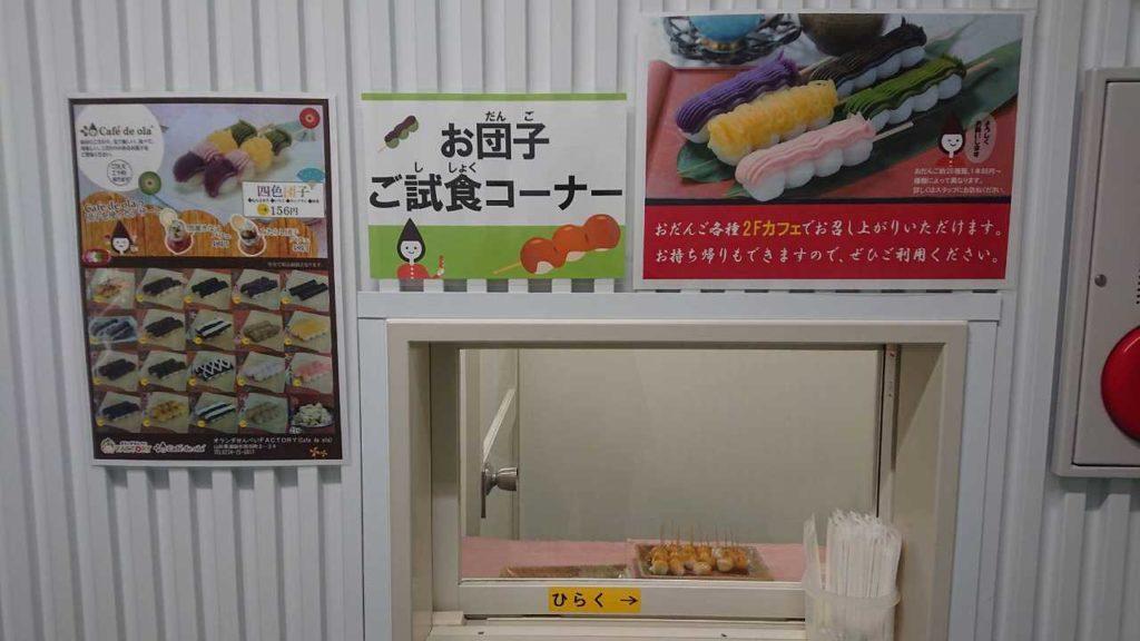 酒田米菓展示だんご試食