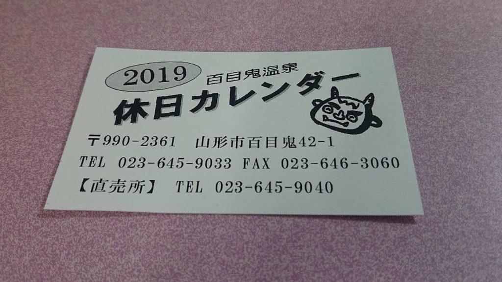 百目鬼温泉カレンダー表面