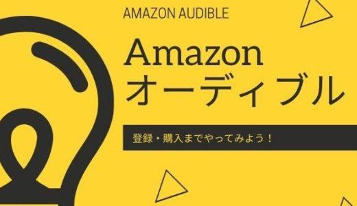 Amazon オーディブル 登録と購入のしかた