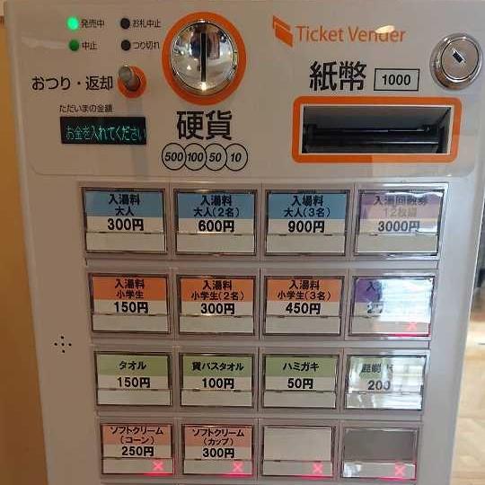 鷹野湯温泉の券売機