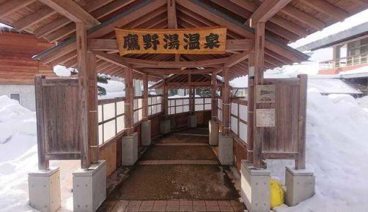 鷹野湯温泉|白鷹町を一望できる山の上の温泉