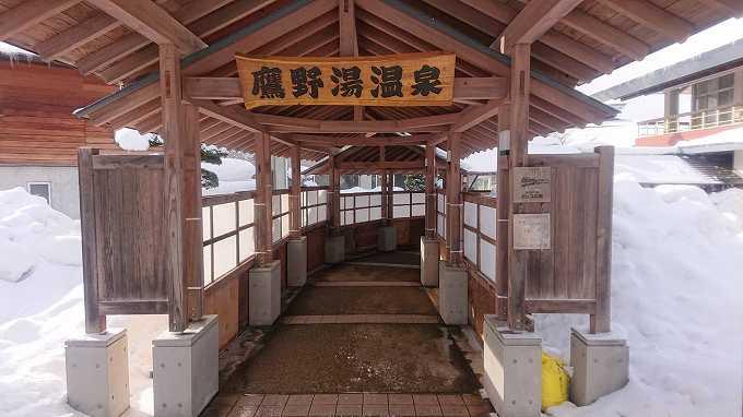 鷹野湯温泉の正面