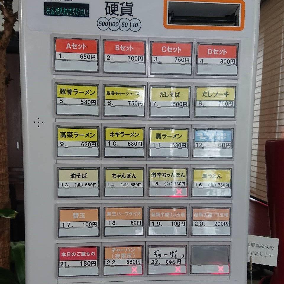 豚骨食堂の券売機