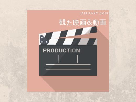 January2019映画