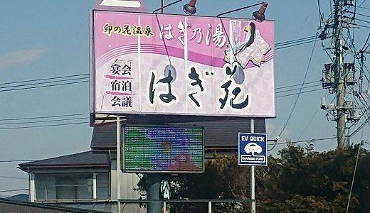 卯の花温泉 はぎ乃湯|長井市でたったひとつの温泉施設