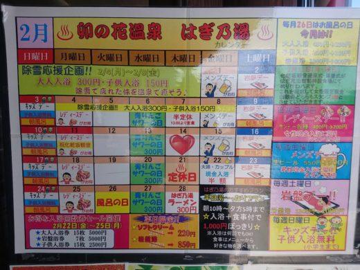 はぎ乃湯のイベントカレンダー