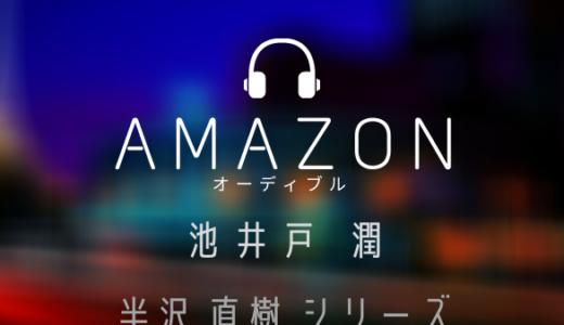 Audibleで聴く小説|池井戸 潤 半沢直樹シリーズ
