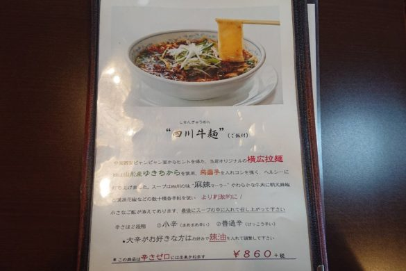 竹林坊の四川牛麵のメニュートップ(2019年2月時点)