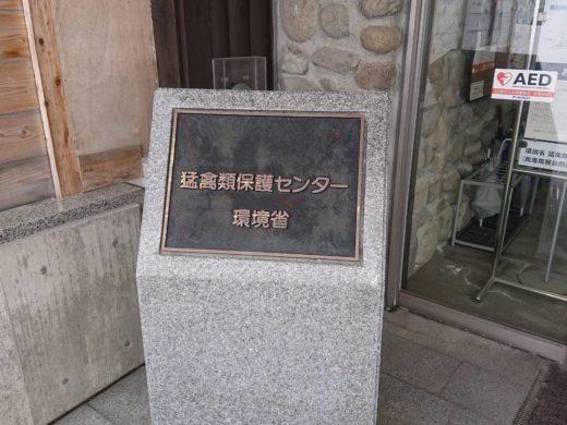 猛禽類保護センター 石碑