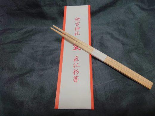總宮神社の直江杉箸