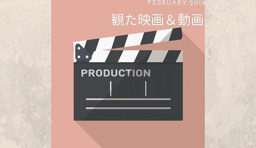 2019年2月に観た映画