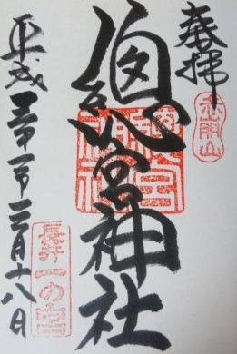總宮神社の御朱印