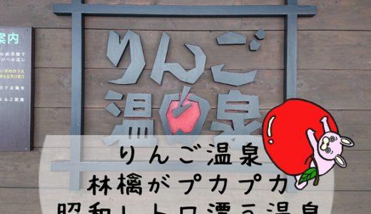 りんご温泉|りんごがぷかぷか漂う昭和レトロな温泉