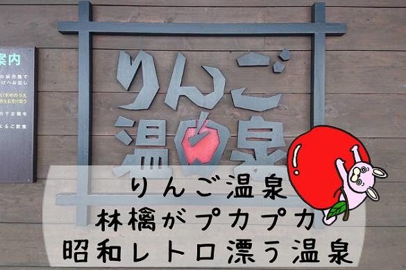 りんご温泉アイコン