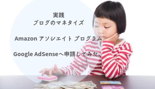 ブログのマネタイズ  Amazon アソシエイト プログラムとGoogle AdSenseへ申請してみた。