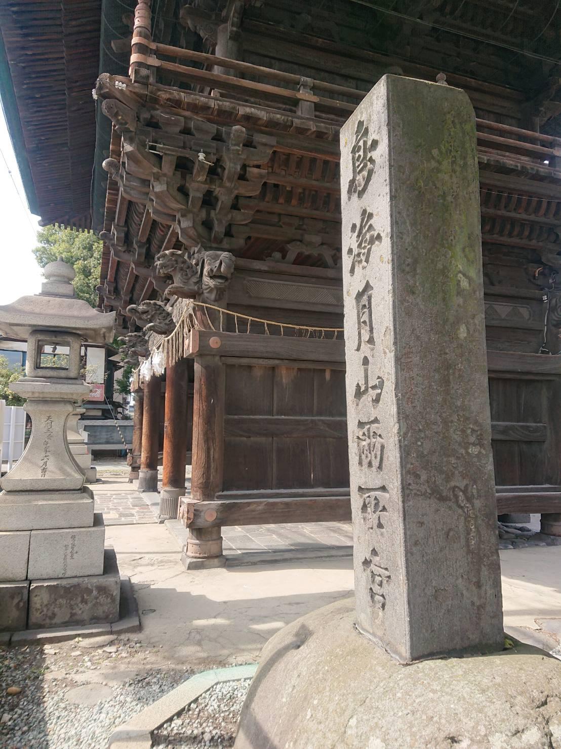 鳥海月山両所宮の石碑