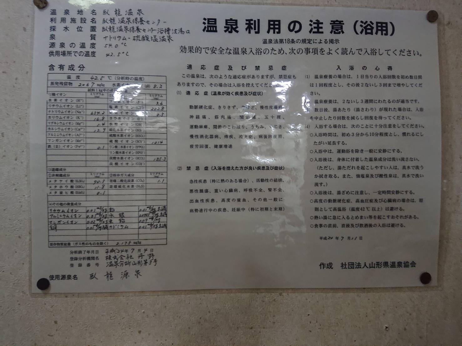 臥龍温泉保養センターの成分