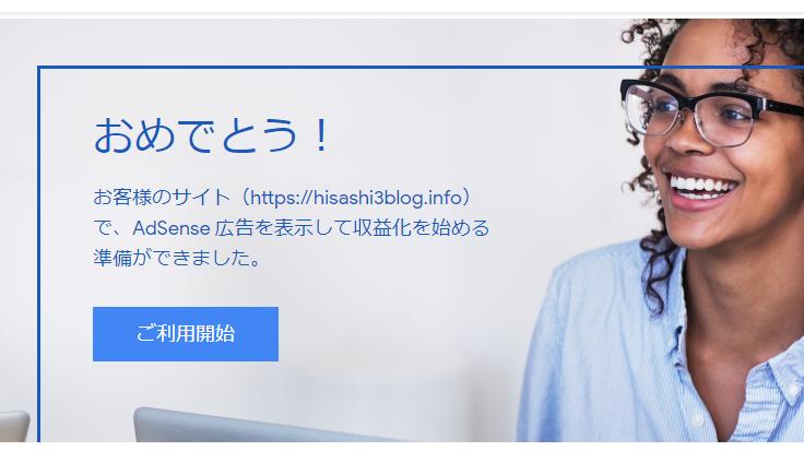 google adsenseで申請が通った画像