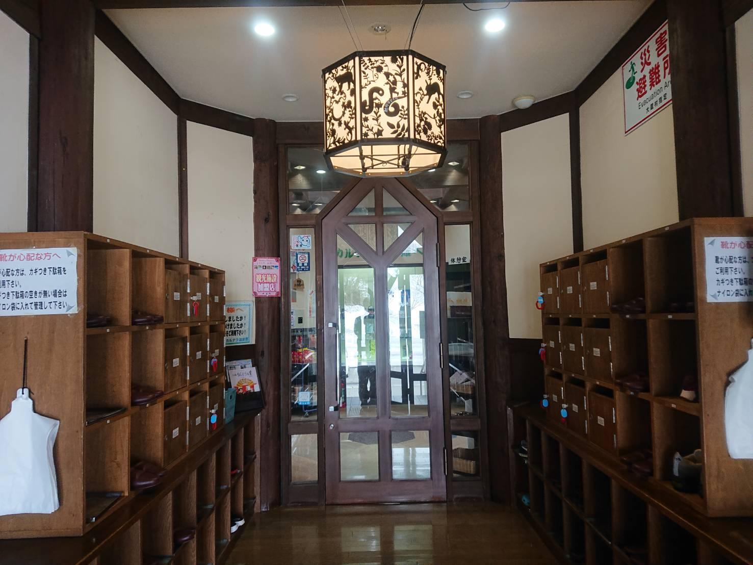 肘折カルデラ温泉玄関