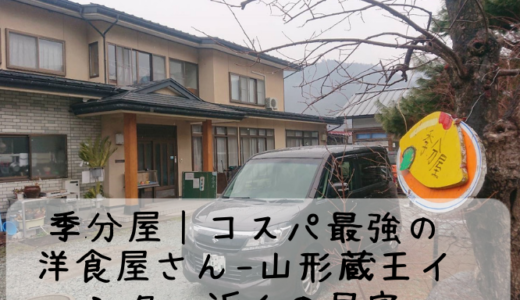 季分屋|コスパ最強の洋食屋さん(山形蔵王インター近くの民家)