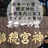 總宮神社アイコン