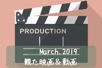 2019年3月に観た映画