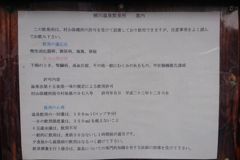奥おおえ柳川温泉の飲用案内