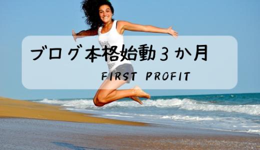 ブログ本格始動3か月経過 初収益報告だよ!(笑