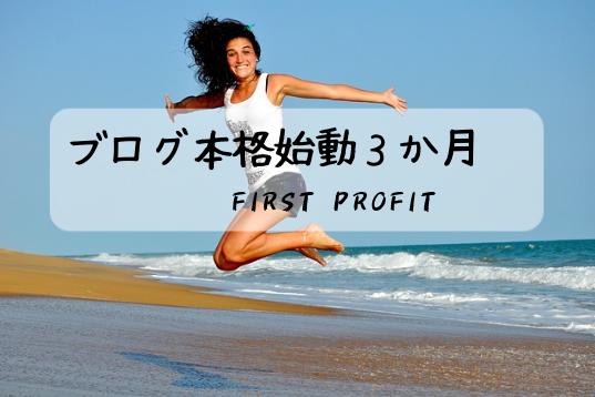 First-profit