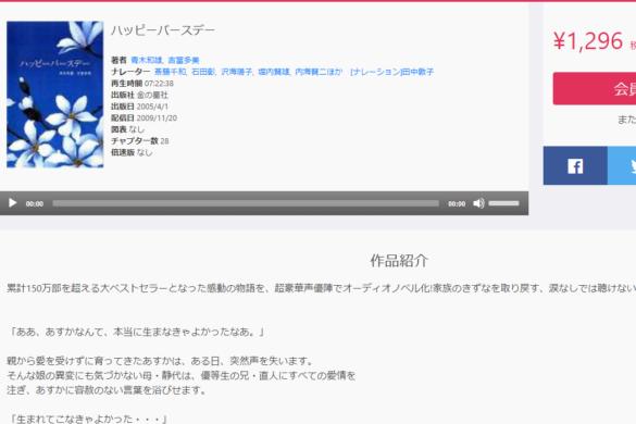 オーディオブックの画面1