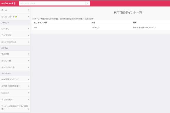 オーディオブックのポイント画面