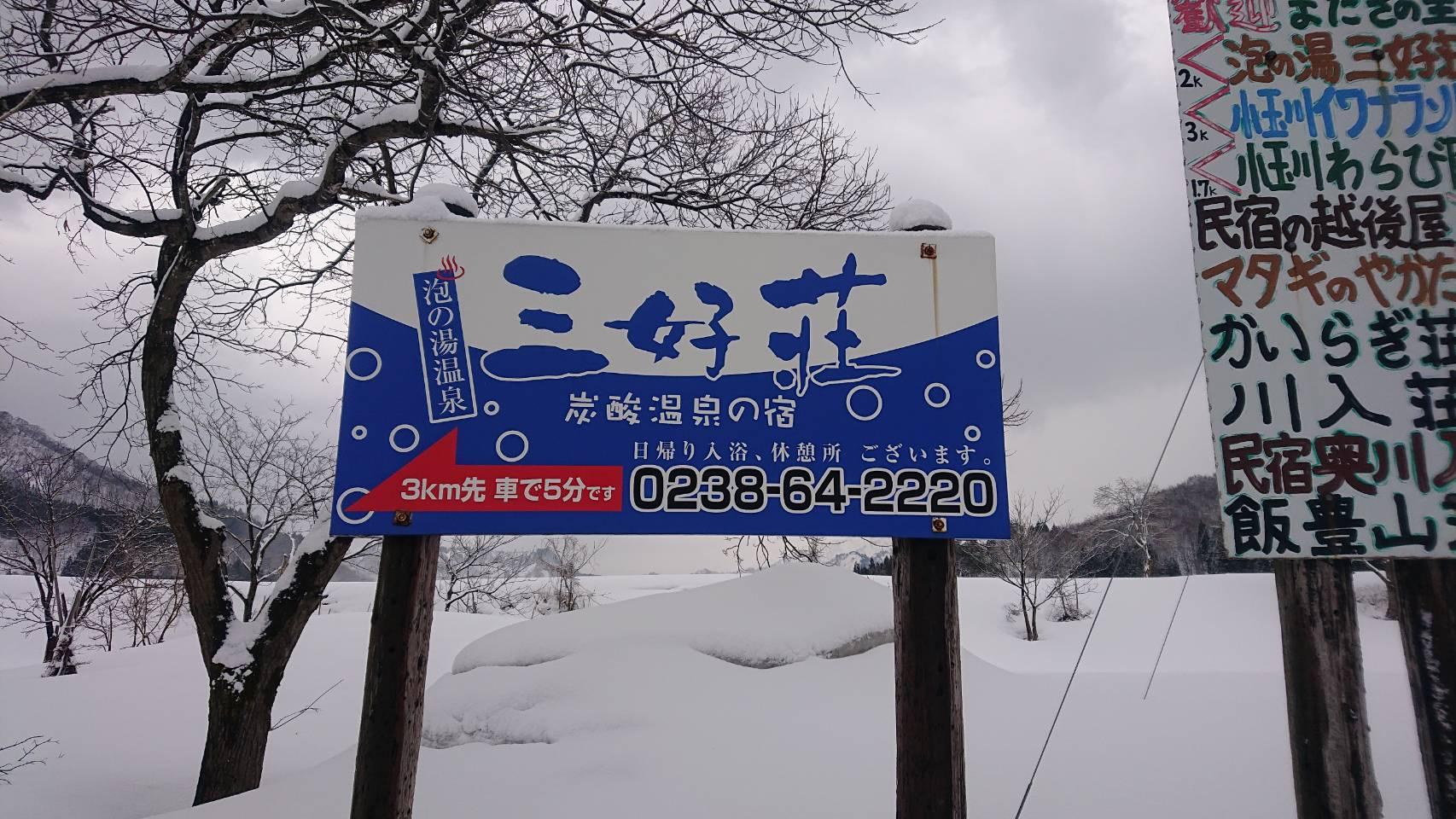 泡の湯温泉 三好荘看板2