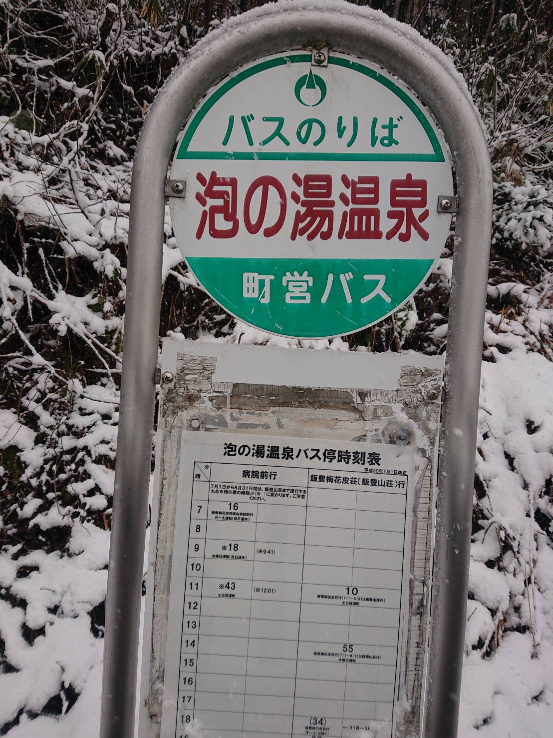 泡の湯温泉 バス停