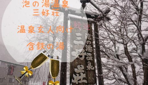 泡の湯温泉 三好荘 |小国町小玉川地区ではしごの湯玄人さん向けのマニアック風呂