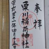 栗川稲荷神社の御朱印