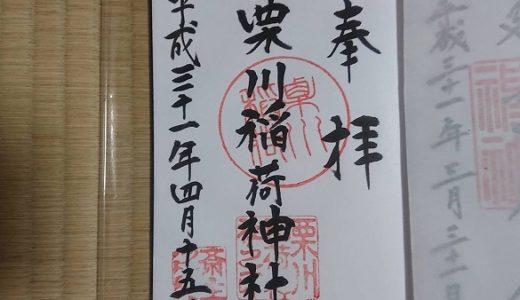 栗川稲荷神社|かみのやま温泉街で参拝可能なお稲荷様