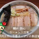 麺や鉄心アイコン