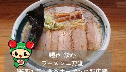 麺や 鉄心 二刀流|2019年春 寒河江市に新規オープンした白湯醤油ラーメンのお店