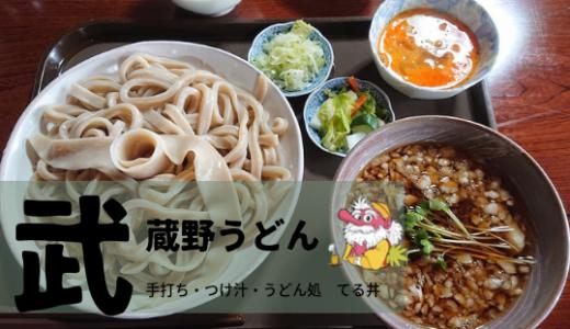 手打ち・つけ汁・うどん処 てる井|山形県で唯一の本格武蔵のうどん!実家感覚でうどんの昼飯を「けっ」!
