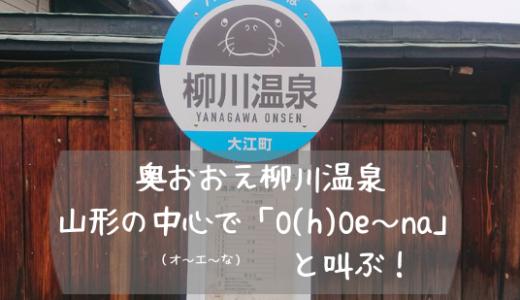 奥おおえ柳川温泉|山形県の山あいの町、大江でオ~エ~なを叫ぶ