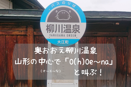 柳川温泉アイキャッチ