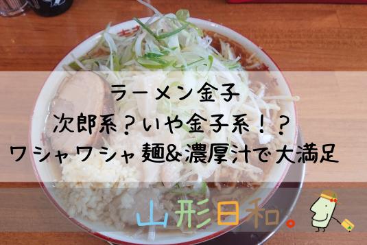 ラーメン金子アイキャッチ