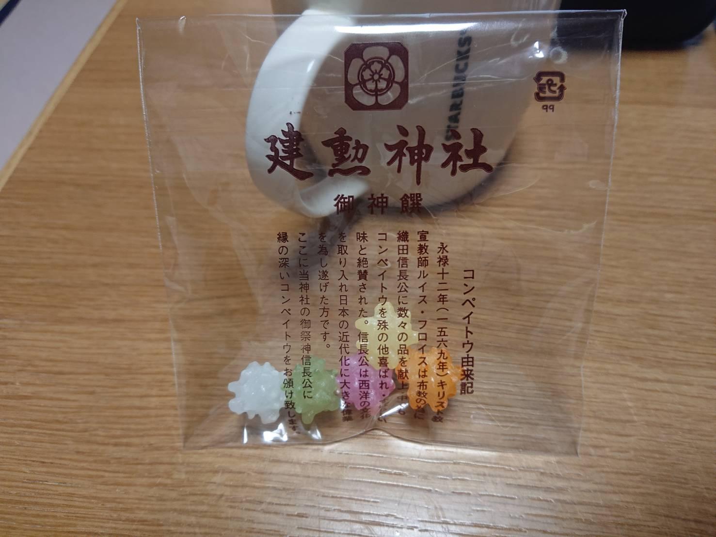 建勲神社のこんぺいとう