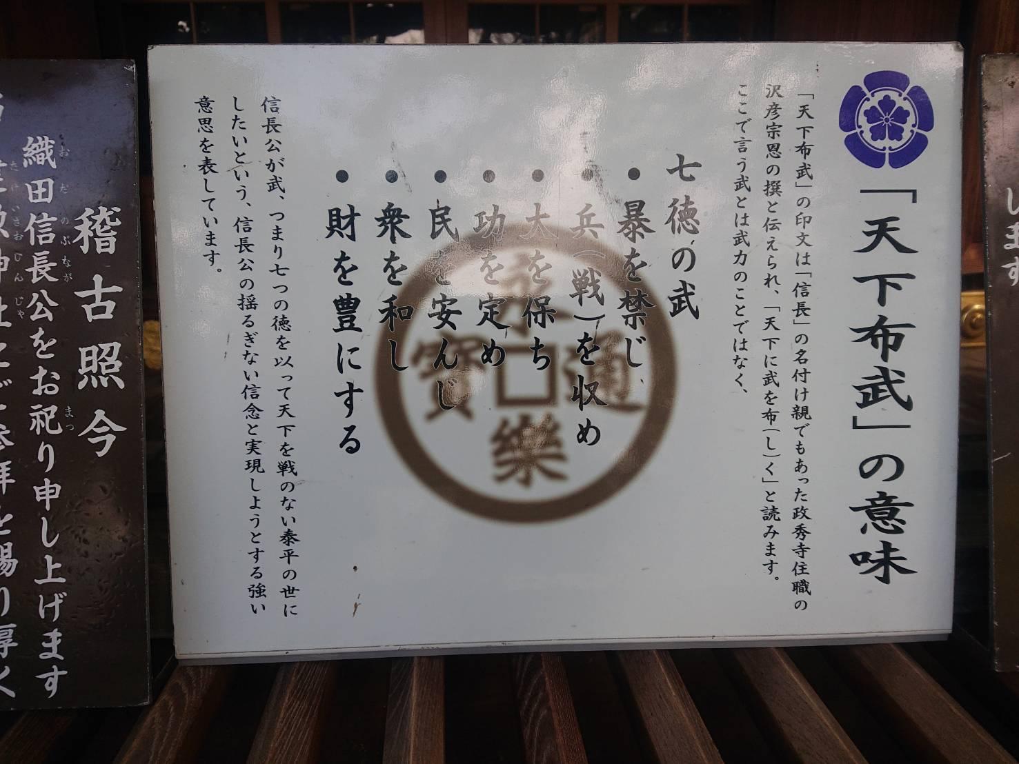 建勲神社の天下布武