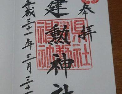 建勲神社|天童市舞鶴山に在る織田信長公を祀る神社