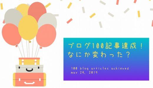 ブログ100記事達成!|なにか変わった?