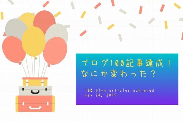 100記事達成アイキャッチ